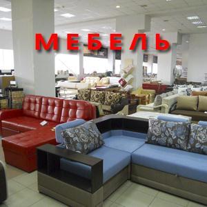 Магазины мебели Сузуна