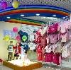 Детские магазины в Сузуне