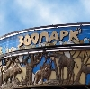 Зоопарки в Сузуне