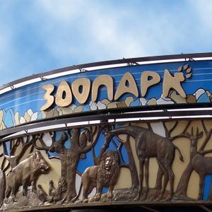 Зоопарки Сузуна